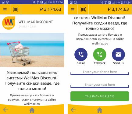 Приложение WellMax Discount