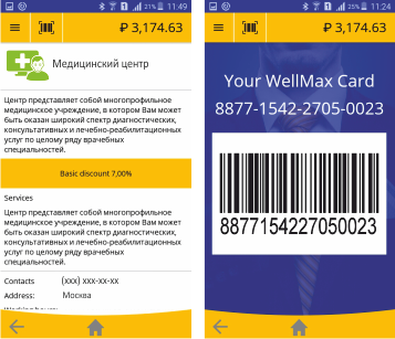 WellMax Card