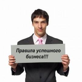 Какие основные правила успешного бизнеса?