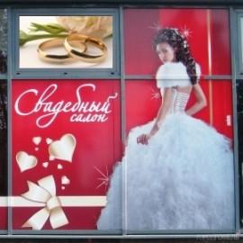 Бизнес идея: открываем свадебный салон