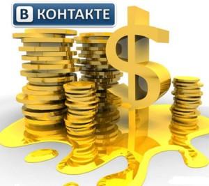 Как заработать Вконтакте, отличный способ заработка...